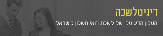 ניוזלטר לשכת רואי החשבון בישראל