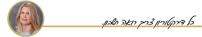 פס – רגינה – כל דירקטורון צריך רואה חשבון (002)